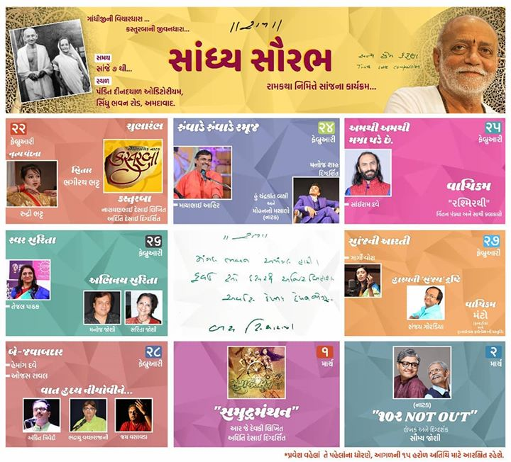 Blessed to be performing for Param Pujya MORARI BAPU 🙏 in this beautiful Cultural Program alongside LEGENDARY artistes presenting their stellar creations! It's FREE for all to attend! Do not miss this art extravaganza 🎉 . DAILY 7pm to 9pm @ Pandit Dindayal Auditorium, Ahmedabad . #MorariBapu #program #raam #katha #ahmedabad #gujarat #india #bapu #blessed #OjasRawal #actor #happyme #ojas #gujarati #hindi #culture #dance #music #arts #festival #event #program #shows #rama #ramayana #theatre #stage #artlife #art #show