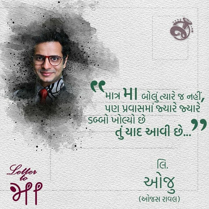 Listen to my full letter on Jalso 🎶 Enjoyed writing/recording this beautiful and novel concept for a special gift - a digital audio letter to my mother! 😍 THANK YOU team Jalso on yet another milestone in creating precious moments through unique ideas 🌟 God bless all mothers! . #HappyMothersDay #gujarati #jalso #musicapp #OjasRawal #letter #mother #loveyoumom #mothersday #mothersdaygift #mothersdaygiftideas #mothersdaygifts #mothersday2020 #mothersdayspecial #mothers #mom #momlove #mumbai #gujarat #gujju #indian #india #2020 #loveumom #ilovemymom #mother #jalsomusicapp #letterwriting #maa #mum #mummy @ Mumbai, Maharashtra Naishadh Purani
