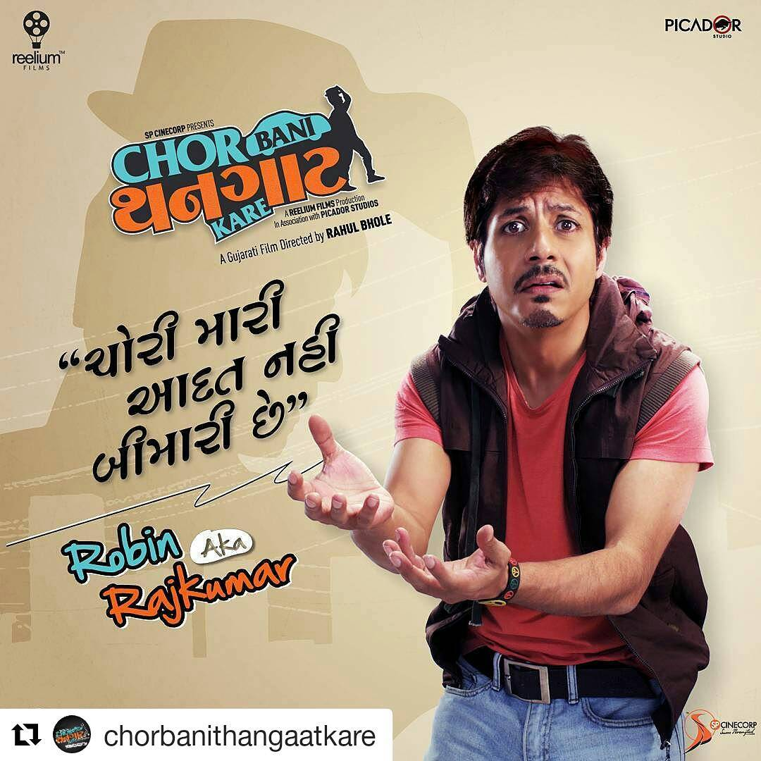 He is the Biggest Chor in Town! But he is not doing it on purpose. WHY? More details coming soon 😉  For more details watchout: @chorbanithangaatkare  #CBTKmovie #SPCINECORP #ReeliumFilms #PICADORSTUDIOS #GujjuFilms #GujaratiCinema #GujaratiMovie #GujaratiFilm #Movies #Film #Cinema #Actor #Gujarat #comedy #kleptomaniac #Ahmedabad #Vadodara #Surat #gujarati #gujju #desi #funny #poster #showbiz #lol #fun #gujjus #films #movies #entertainment @gujaraticinema_gfca @gujjufilms @gujrati_filmindustry @gujaratimovies @gujarati_filmindustry @gujaraticinemaupdates @thecomedyfactoryindia @iampremgadhavi @instafunny_manan
