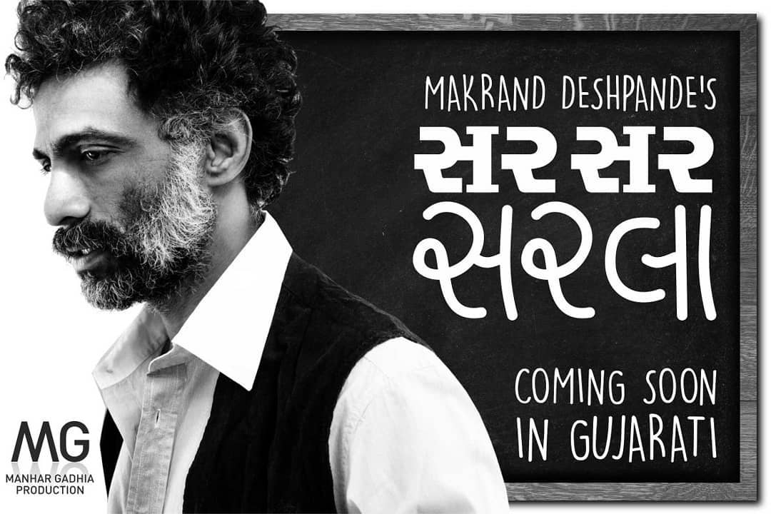 Need we say more? 🎭 #Come witness the #MagicOfLove by Makarand Deshpande (@makaranddeshpande_v) now recreated in #Gujarati in the #NewYear #NewBeginnings #LookingForwardto2018 #SirSirSarla  #ComingSoon #StayTuned #play #theatre #stage #MakarandDeshpande #PratikGandhi #BhaminiGandhi #ShivamParekh #OjasRawal #actors #character #marathi #adaptation #script #drama #theater #broadway #firstshow #mumbai #gujarat #gujju #onstage