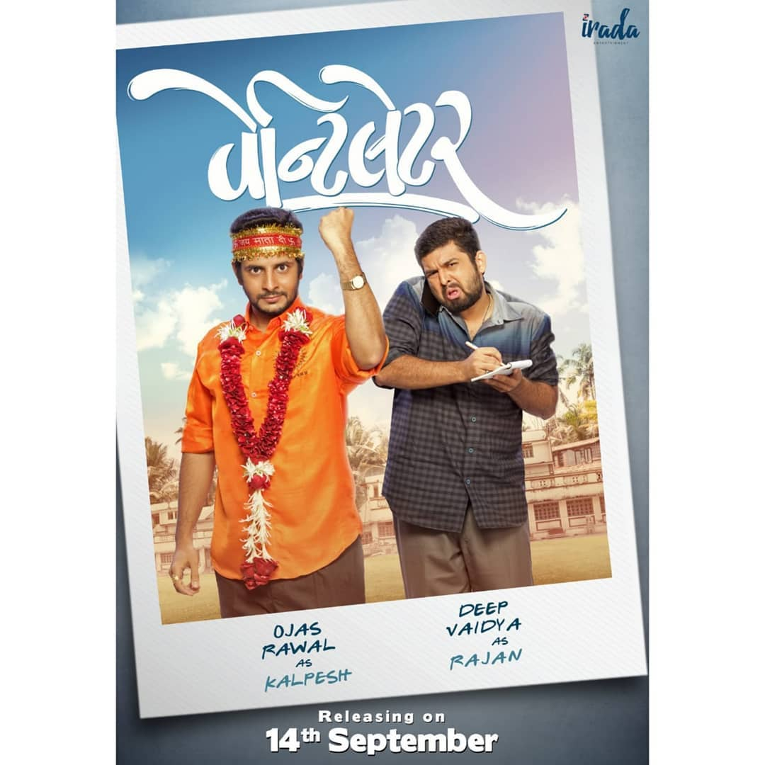 VENTILATOR realsing this Friday 14th September in Cinemas near you! Presenting my character