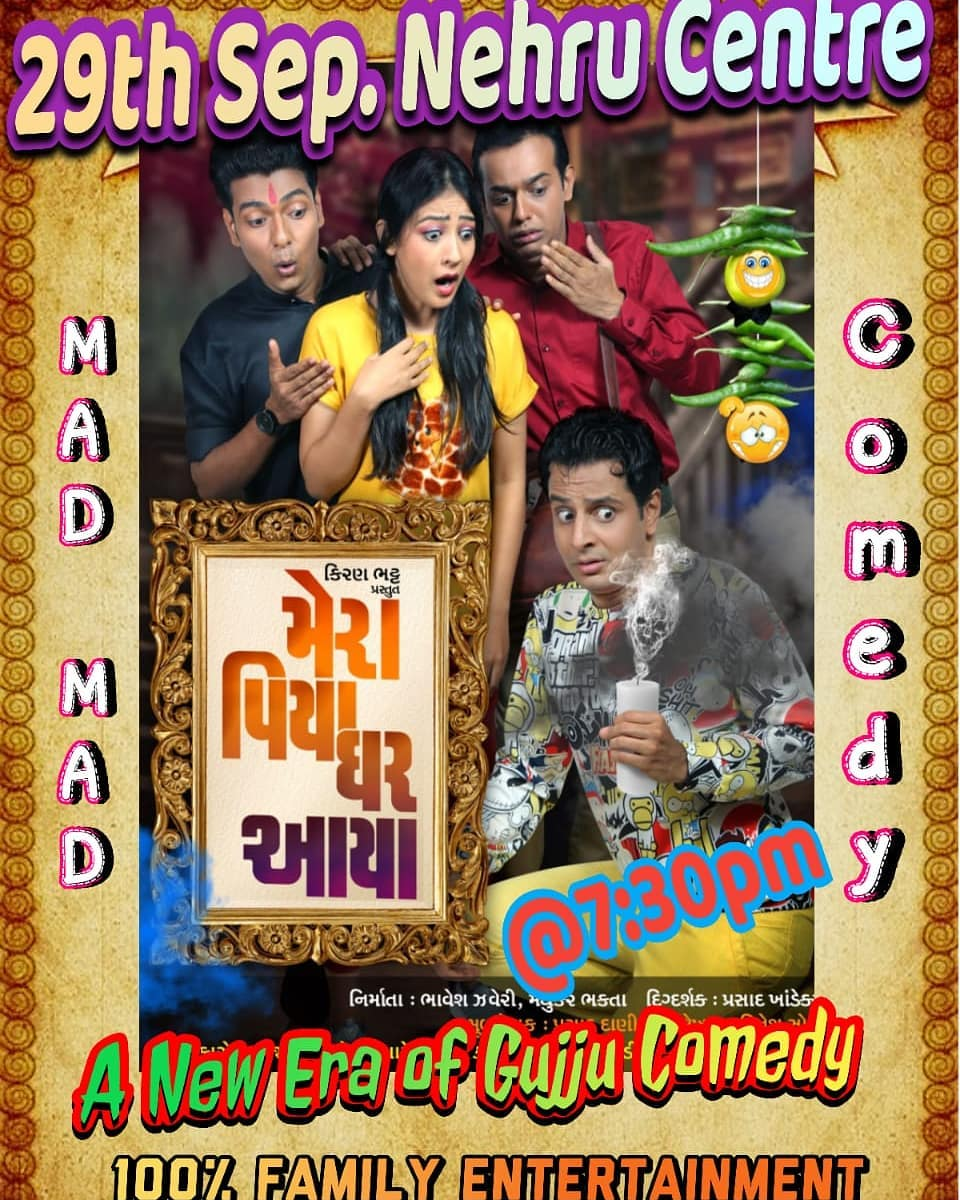 Ojas Rawal,  mumbai, play, gujarati, drama, natak, comedy, horror, OjasRawal, actor, comedian, theatre, stage, drama, gujju, horrorcomedy, theater, new, funny, poster, MeraPiyaGharAaya, theatrelife, bombay, worli, nehrucentre, ojas, tomorrow, weekend, saturday, sunday, dontmissit