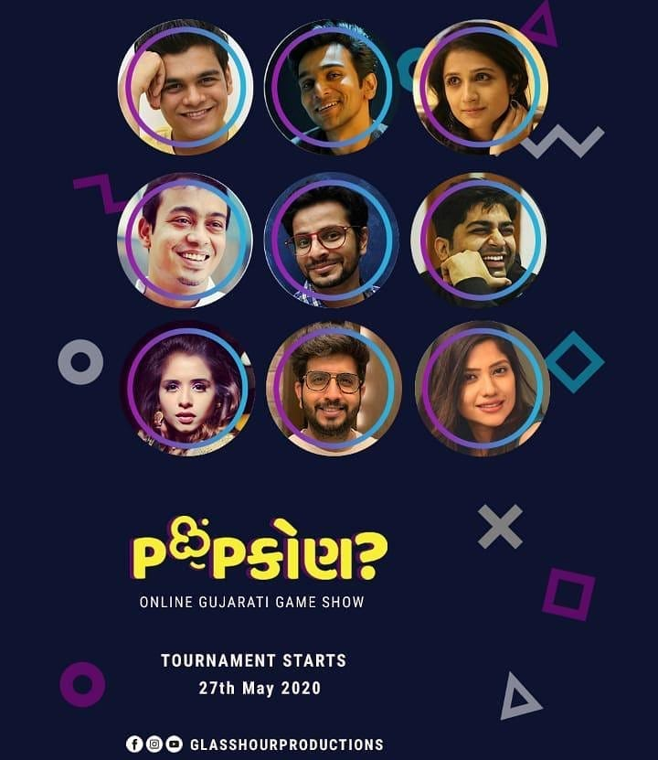 Ojas Rawal,  popkon, gameshow, BhavyaGandhi, PratikGandhi, AarohiPatel, AbhishekJain, OjasRawal, MalharThakar, AishwaryaMajmudar, JigardanGadhavi, KinjalRajpriya, GlassHourProductions, quizmaster, quiz, game, show, fun, comedy, quarantine, quarantineandchill, together, togetherathome, quarantinelife, stayhome, staysafe, gujarati, gujju, india, lockdown, lockdown2020