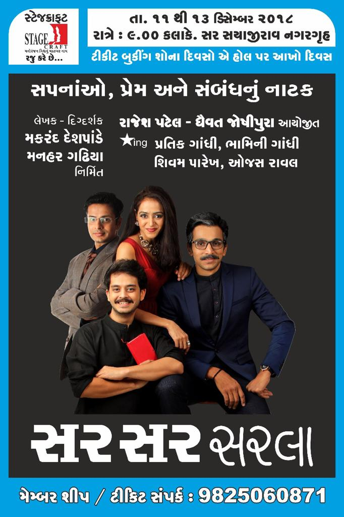 Ojas Rawal,  Vadodara!, play, SirSirSarla, Baroda, love, poetry, tonight, show, arts