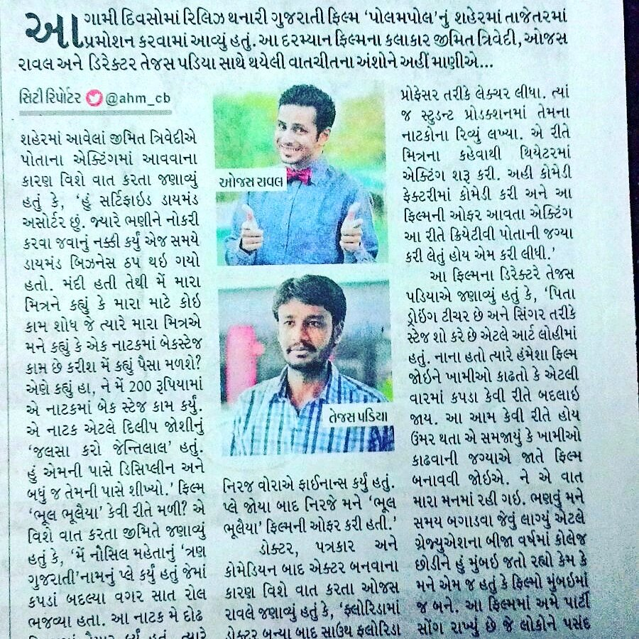 Polampol coverage in today's City Bhaskar, Ahmedabad! https://t.co/9Z9IeaBQXp